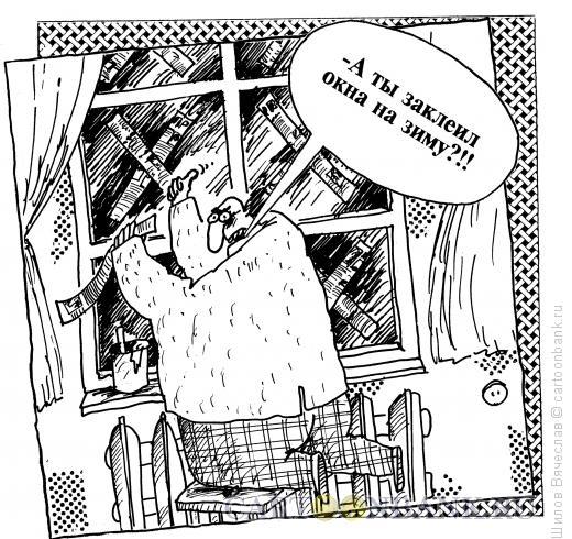Карикатура: Окна, Шилов Вячеслав