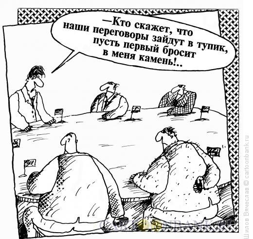 Карикатура: Камень, Шилов Вячеслав