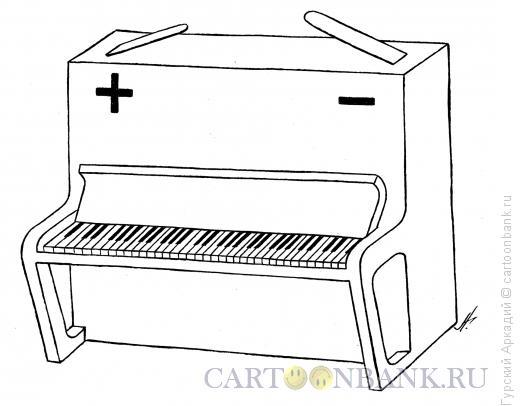 Карикатура: пианино-батарейка, Гурский Аркадий