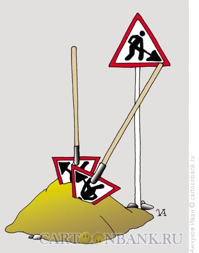 Карикатура: Знаки, Анчуков Иван