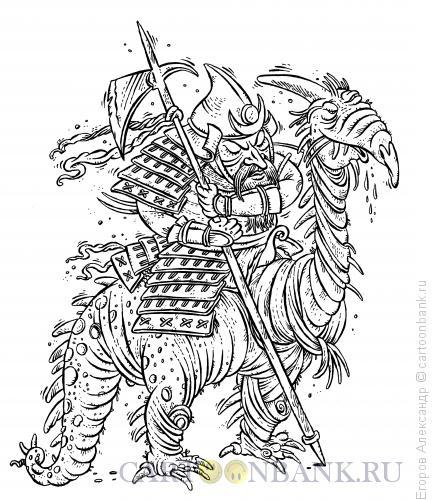 Карикатура: Дракон-воин, Егоров Александр