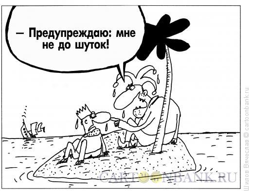 Карикатура: Король и шут, Шилов Вячеслав