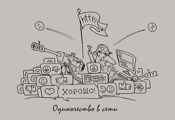 Карикатура: Одиночество в сети, Kapry