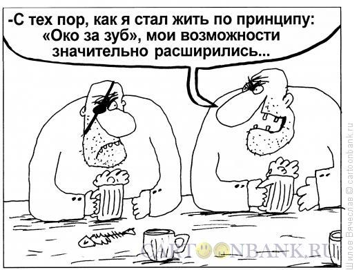 Карикатура: Око за зуб, Шилов Вячеслав