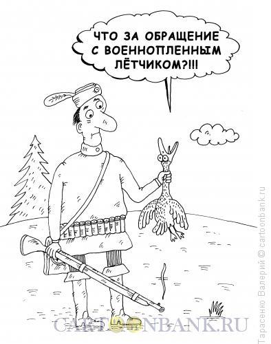 Карикатура: Селезень, Тарасенко Валерий