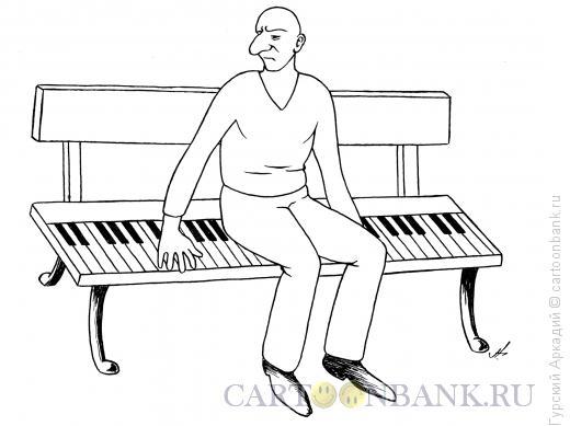 Карикатура: скамейка с клавишами, Гурский Аркадий