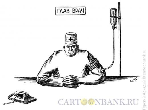Карикатура: врач в кабинете, Гурский Аркадий