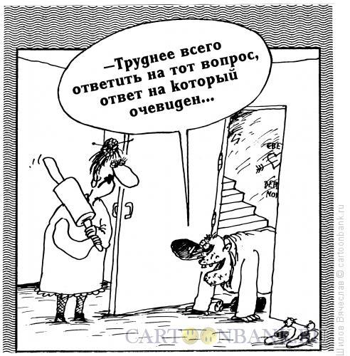 Карикатура: Философ, Шилов Вячеслав