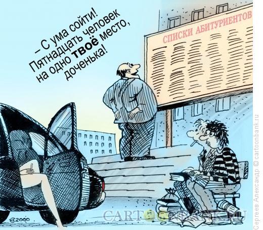 Карикатура: КОНКУРС абитуриентов, Сергеев Александр