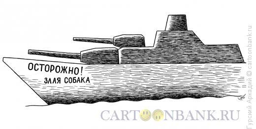 Карикатура: корабль военный, Гурский Аркадий