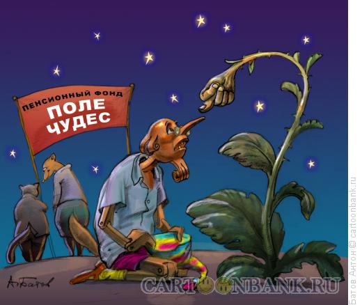 Карикатура: Пенсия, Батов Антон