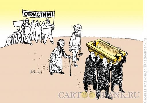 Карикатура: Разбитое корыто, Сергеев Александр