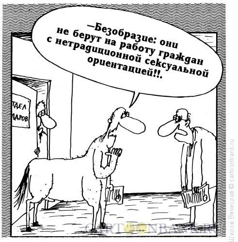Карикатура: Дискриминация, Шилов Вячеслав