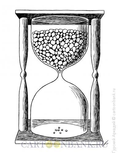Карикатура: песочные часы, Гурский Аркадий