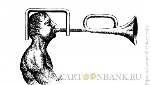 Карикатура: духовая труба, Гурский Аркадий