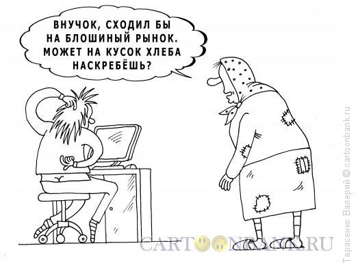 Карикатура: Педикулез, Тарасенко Валерий