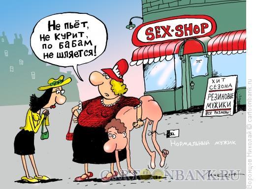 Карикатура: Резиновый мужик, Воронцов Николай