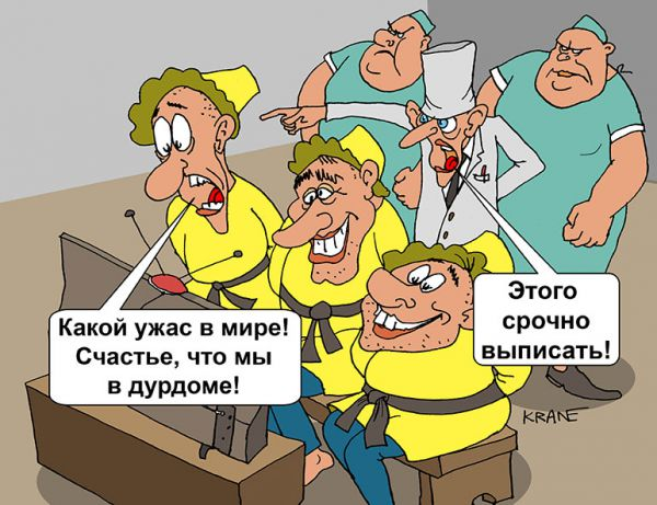 Карикатура: Новости по телевизору, Евгений Кран