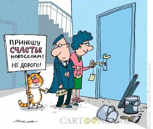 Карикатура: Новоселы, Воронцов Николай