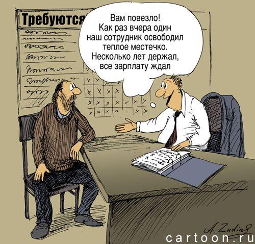 Карикатура: Устройство на работу, Александр Зудин