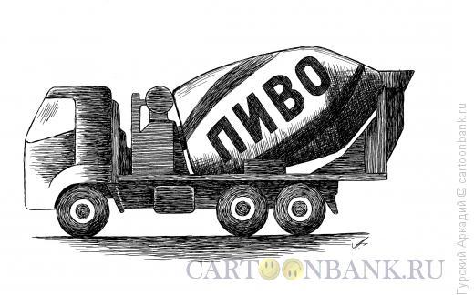Карикатура: бетономешалка, Гурский Аркадий