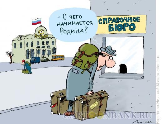 Карикатура: Родина, Воронцов Николай