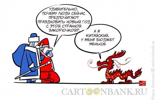 Карикатура: Китайский Новый Год, Иорш Алексей