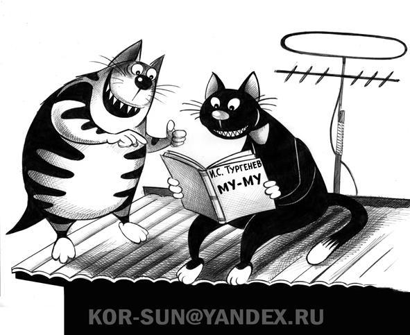 Карикатура: Коты, Сергей Корсун