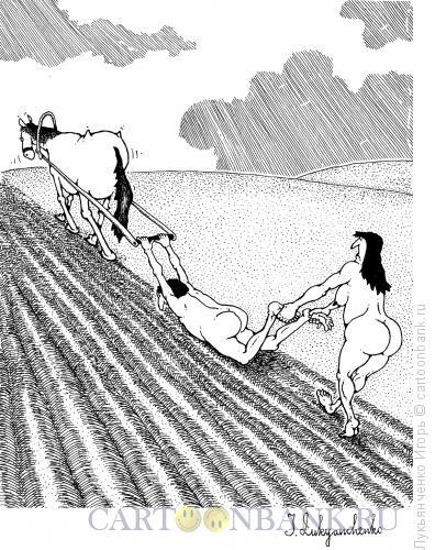 Карикатура: Пахота, Лукьянченко Игорь