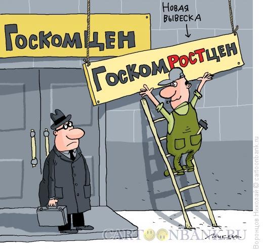 Карикатура: Рост цен, Воронцов Николай
