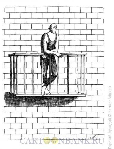Карикатура: человек на балконе, Гурский Аркадий