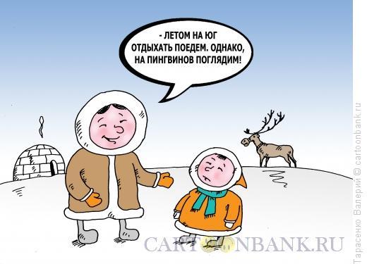 Карикатура: Ходячий анекдот, Тарасенко Валерий