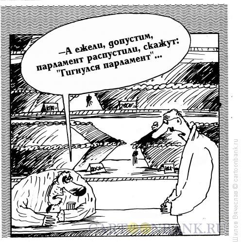 Карикатура: Золотые слова, Шилов Вячеслав