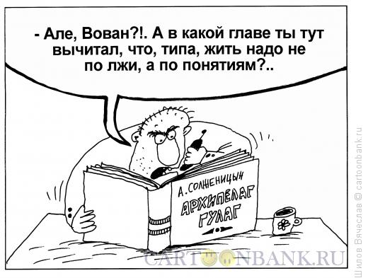 Карикатура: Понятия, Шилов Вячеслав