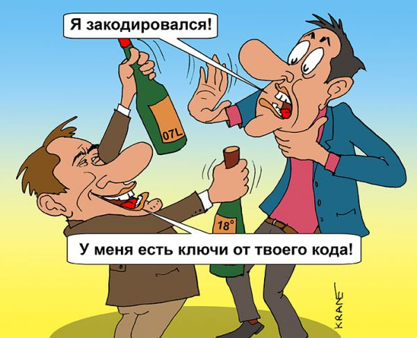Карикатура: Хакер с ключами, Евгений Кран
