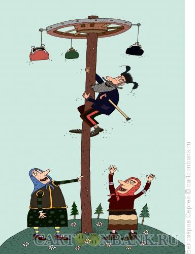 Карикатура: Пенсия, Белозёров Сергей