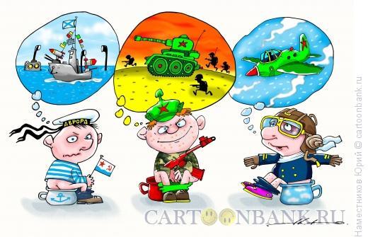 Карикатура: С Днем Защитника Отечества!, Наместников Юрий