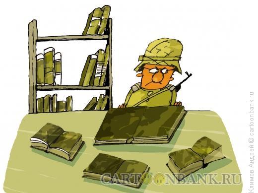 Карикатура: Читатель, Климов Андрей