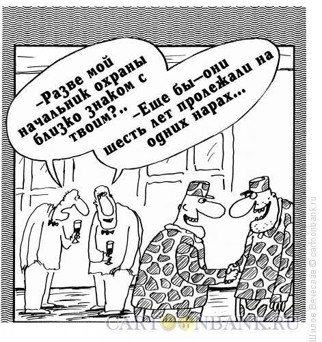 Карикатура: Друганы, Шилов Вячеслав