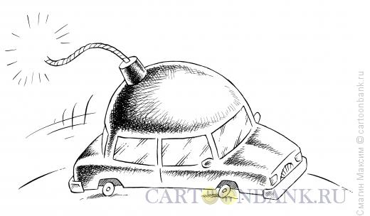 Карикатура: Автомобиль-бомба, Смагин Максим