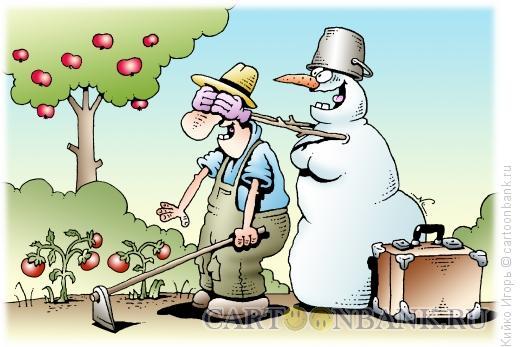 Карикатура: Не ждали, Кийко Игорь