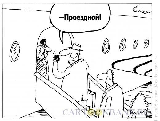 Карикатура: Проездной, Шилов Вячеслав