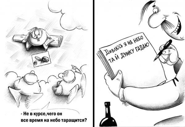 Карикатура: Дивлюсь я на небо, Сергей Корсун