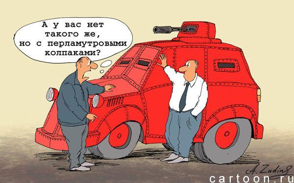 Карикатура: Броневик, Александр Зудин