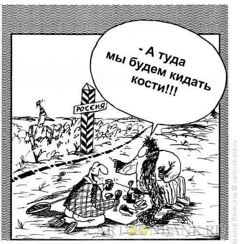Карикатура: Кости, Шилов Вячеслав