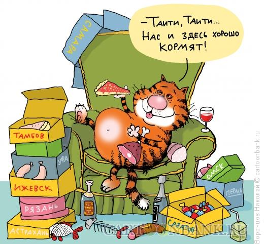 Карикатура: Нас и здесь хорошо кормят, Воронцов Николай