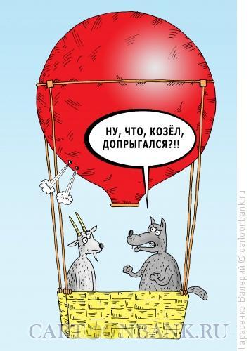 Карикатура: Воздушный шар, Тарасенко Валерий