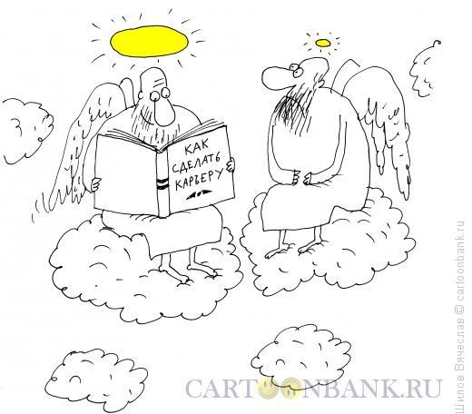Карикатура: Полезная книга, Шилов Вячеслав