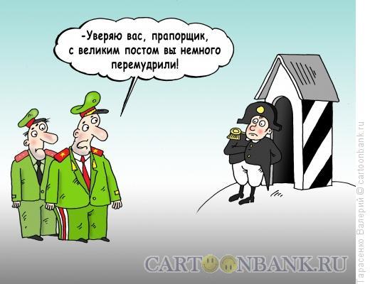 Карикатура: Великий пост, Тарасенко Валерий