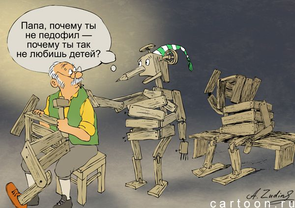 Карикатура: Антипедофил, Александр Зудин
